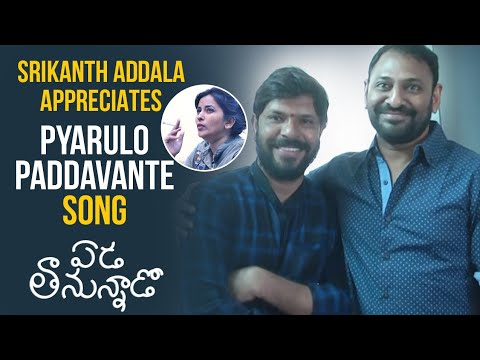 Srikanth Addala Appreciates Pyarulo Paddavante Song | Eda Thanunnado 2018 Movie | Telugu FilmNagar