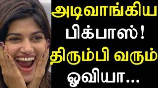 Bigg Boss Tamil organizers plan to bring back Oviya