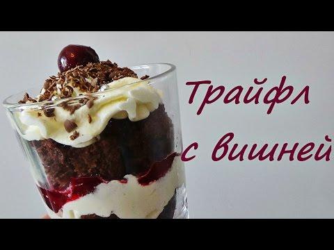 Трайфл с вишней вкусный десерт Trifle