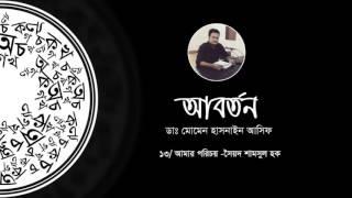 আমার পরিচয় - সৈয়দ শামসুল হক, বাংলা কবিতা আবৃত্তি(Bangla Kobita Abritti) অ্যালবাম : 'আবর্তন'