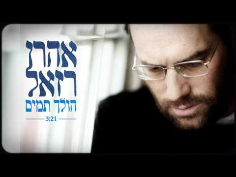 אהרן רזאל - הולך תמים | Aaron Razel - Holech Tamim