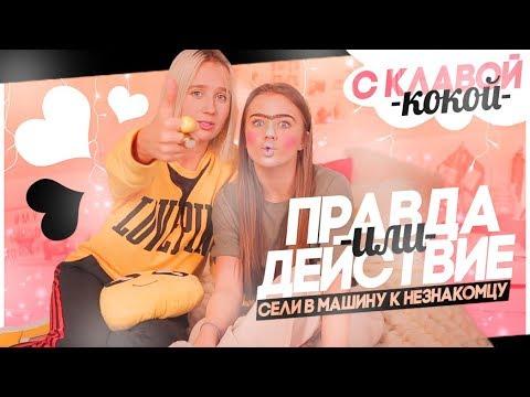 ПРАВДА ИЛИ ДЕЙСТВИЕ с Клавой Кокой//Села в машину к незнакомому человеку!!!!