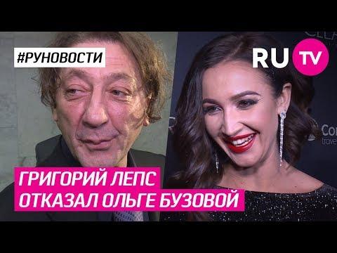 Григорий Лепс отказал Ольге Бузовой