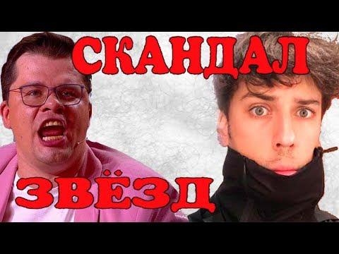 Звездный скандал: Гарик Харламов вывел Максима Галкина на чистую воду  (18.02.2018)