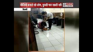 Delhi में पुलिसवाले के बेटे द्वारा युवती को पीटने का Viral हुआ Video, मामला गृहमंत्री तक पहुंचा  from TotalTvNews