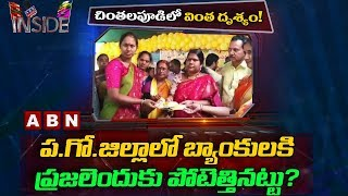 Good Response to Chandrababu Pasupu-Kumkuma Scheme | West Godavari | Inside