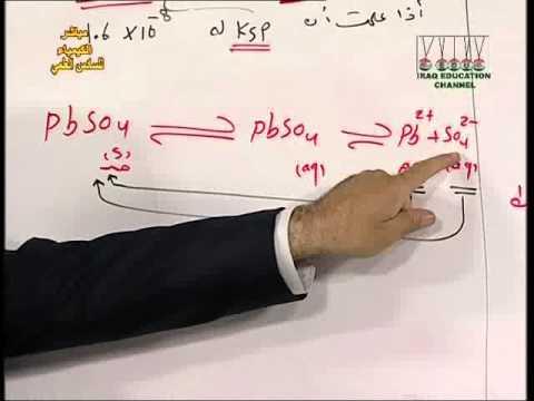 11 كيمياء سادس علمي الفصل الخامس الذوبانية ج1