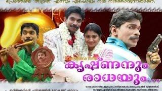 Kalimannu - Krishnanum Radhayum [2011 Full Length New Malayalam Movie] Santhosh Pandit, Souparnika