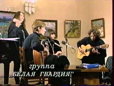 Белая Гвардия, Зоя Ященко - Он приехал