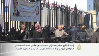 إعادة فتح ملف الصحفي التونسي المولدي الزوابي
