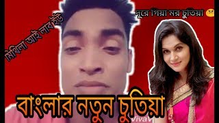 Khan Helal - Most Romantic Guy on this planet  | New Bangla funny Video  | Yeasin TheTuber