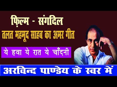 Ye Hawa Ye Raat Ye Chandani Aravind Pandey Sings Talat Mehmood...