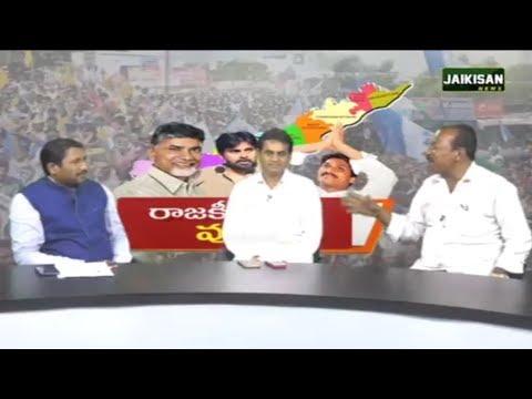 2019 ఎన్నికల్లో గెలుపెవరిది..? | Who Will Win 2019 Elections | Andhra Pradesh Politics |JaikisanNews