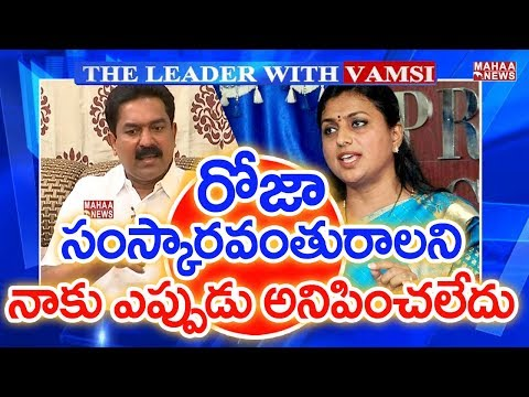 TDP MLA Bode Prasad Comments On MLA Roja and Call Money Case | The Leader With Vamsi #3 | Mahaa News