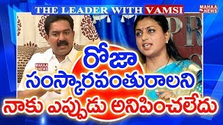 TDP MLA Bode Prasad Comments On MLA Roja and Call Money Case | The Leader With Vamsi #3