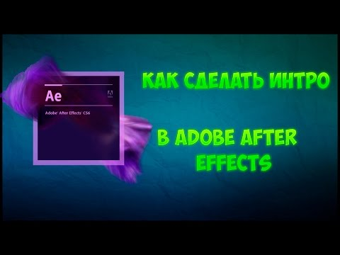 Как сделать интро для adobe after effects