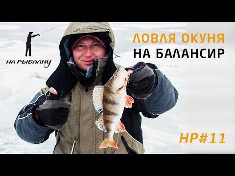 ловля на балансир видео горьковское море