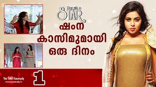 A Day with Actress Shamna Kasim | Day with a Star | Kaumudy TV | Part 01