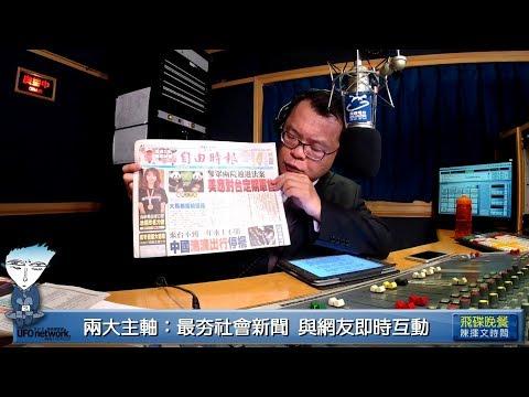 電廣-陳揮文時間 20181219-「兩岸有無九二共識?」2020公投綁大選?