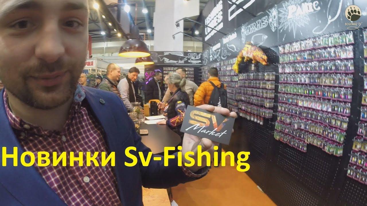 Новинки Sv-Fishing...bogomaz05