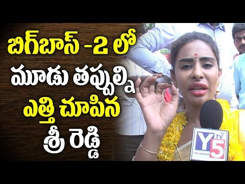 Sri Reddy Points Out Major Mistakes in Bigg Boss 2 Telugu | Sri Reddy Latest | Y5 tv |
