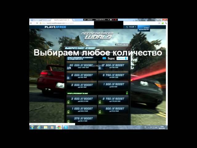 Need for Speed World - Способ покупки бустов через баг! NFS World Boost