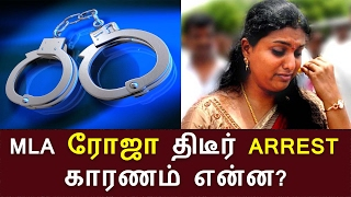 Actress Rose Arrest - What is the reason? | Actress Roja | BioScope