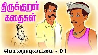 Poraiuydaimain 01  Thirukkural Kathaigal Stories For Kids