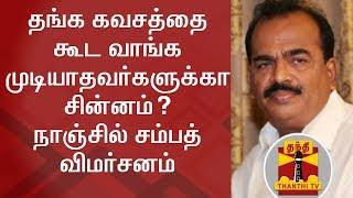 Nanjil Sampath Criticizes EPS Faction Over Two Leaves Symbol Issue | Thanthi Tv