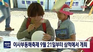 투/이사부동해축제 삼척에서 9월 21일 개막