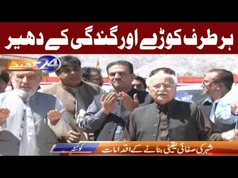 24 Ghantay | Bad Condition of Cities | 17 September 2018 | Express News