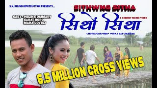 SITHWNG SITHA, a HD COMEDY VIDEO by- Helina Daimary, Sarat Boro and Manab lovely.