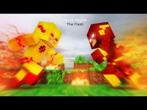 Minecraft Обзор модов #3 Спидстеры.