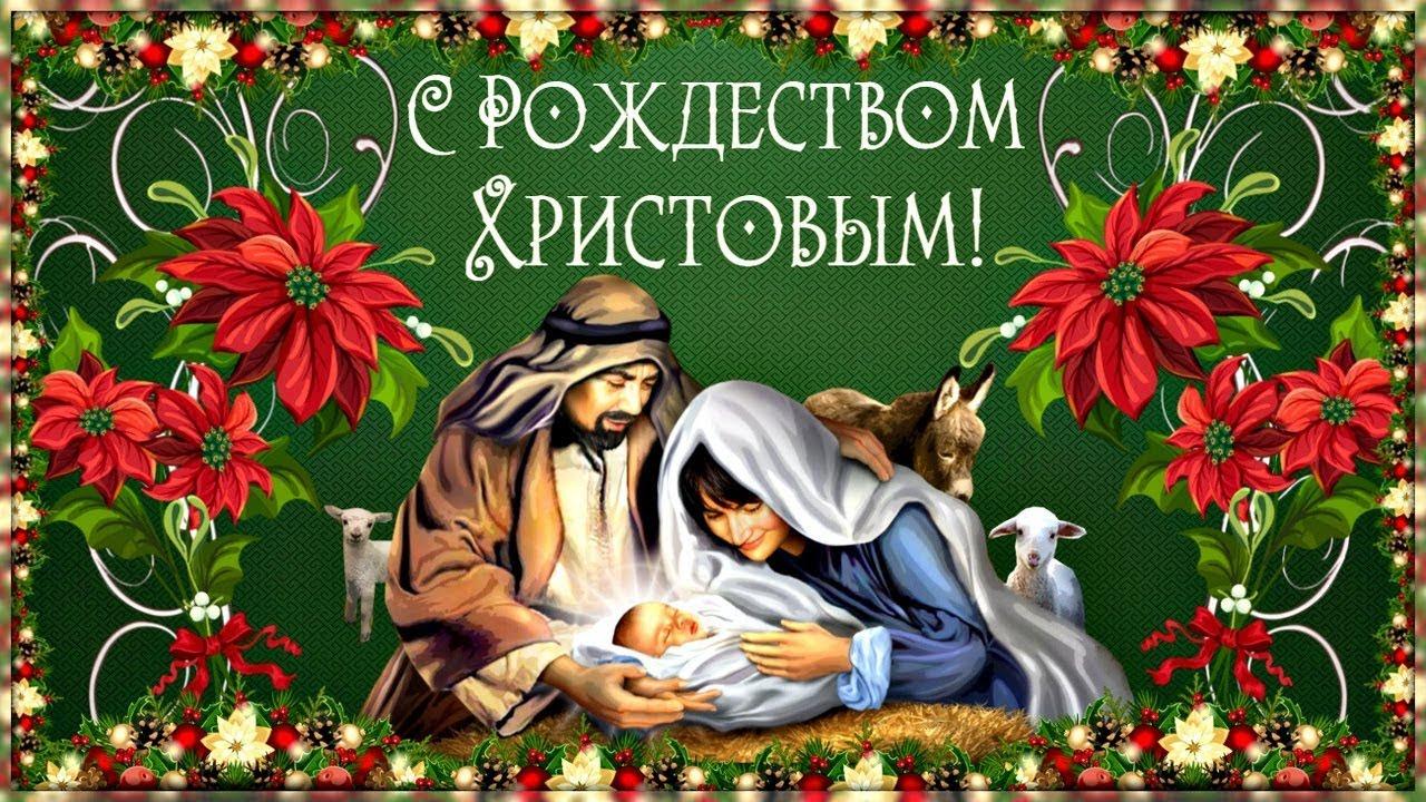 Когда поздравления с рождеством христовым 348