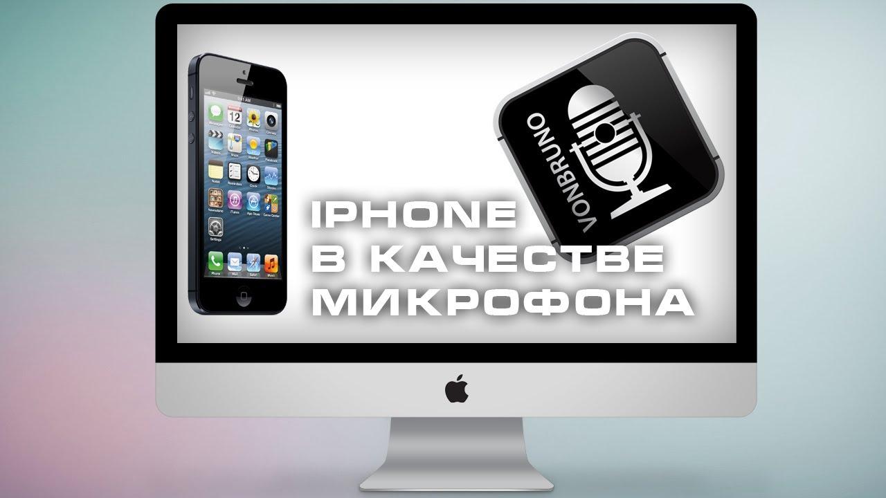 Как сделать айфон микрофоном для пк 464