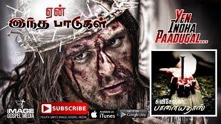 Yen indha Paadugal || New Tamil Gospel Lyrics Video|| Eva. Palayadoss||  IGM || Youth Sam