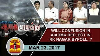 (23/03/2017) Ayutha Ezhuthu | Will confusion in AIADMK reflect in RK Nagar Bypoll? | Thanthi TV