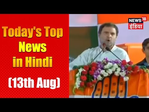 Today's Top News in Hindi (13th Aug) | Aaj Ki Badi Khabrein | News18 India