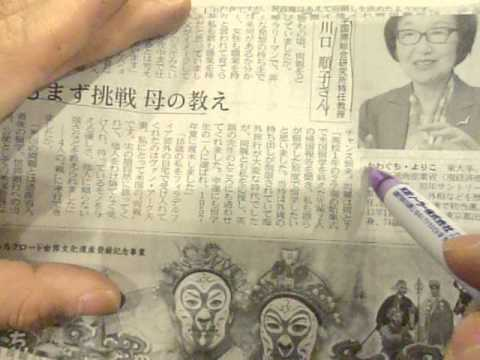 GEDC2003 2015.03.13 nikkei news paper