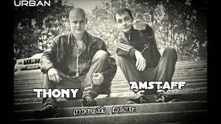 Amstaff ft Thony - новый день (URBAN)