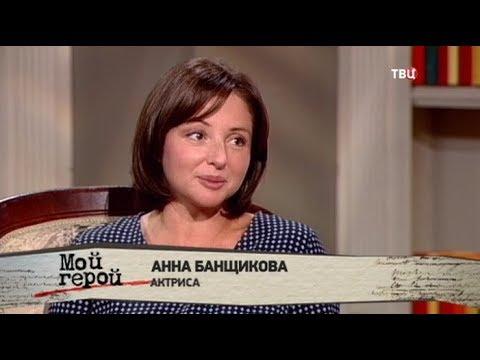 Анна Банщикова. Мой герой