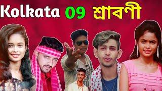 Tik Tok Team Kolkata 09    শ্রাবনী  মামনি  tik tok    kolkata 09  শ্রাবনী    dhani lonka