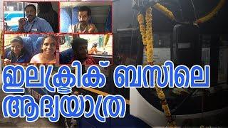 യാത്രക്കാര് ഹാപ്പി, നഗരത്തിലൂടെ ഒഴുകിനടക്കാം-Electric bus First trip