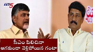 చంద్రబాబు, గంటా శ్రీనివాస్ మధ్య వివాదం..? | Clash Between Chandrababu and Ganta Srinivasa?