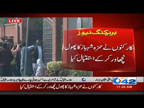 Hamza Shahbaz Sharif Will Be Appeared Before NAB Today | City 42