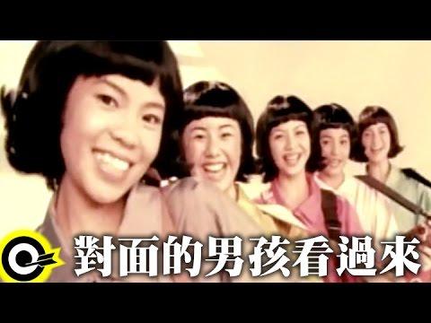 【對面的男孩看過來 Look over here, boy】Official Music Video