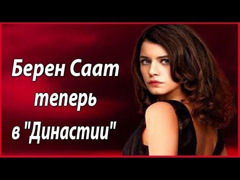 Берен Саат возвращается на экраны в новом сезоне #звезды турецкого кино