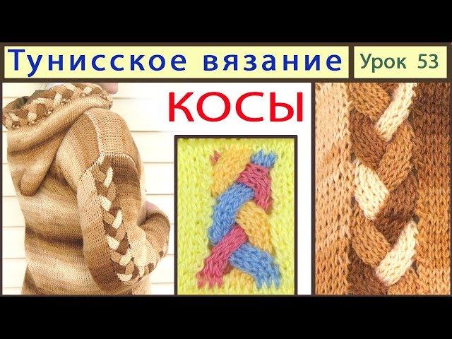 Косы крючком. Тунисское вязание. Урок 53