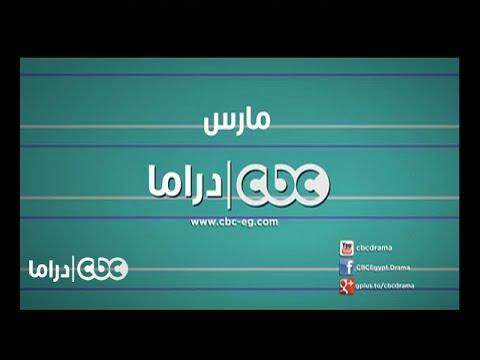 #CBCDrama | #CBCPromo | سي بي سي دراما شهر مارس .. أضحك دي الدنيا ربيع