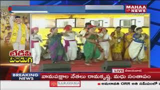 TDP Mahanadu 2018 Live updates
